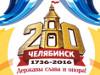 Афиша празднования Дня города
