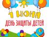 День защиты детей в Челябинске. Куда пойти и что посмотреть – АФИША мероприятий 2018 года