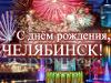 Афиша мероприятий в день города Челябинска