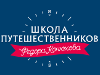 Школа путешественников Фёдора Конюхова