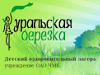 Детский Оздоровительный Лагерь «Уральская берёзка»