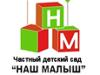 """Сеть частных детских садов и центр развития """"Наш малыш"""""""
