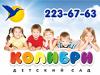 Частный детский сад «Колибри»