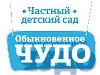 """Частный детский сад """"Обыкновенное чудо"""""""