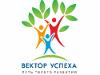 Центр семейного развития «Вектор Успеха»