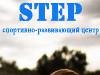 Фитнес-центр Step