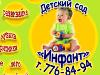 Частный детский сад «ИНФАНТ»