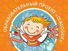 Зимний лингвистический проект Dialogue 2019