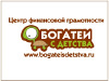 """Лагерь """"Богатеи с детства"""" в Челябинске"""