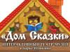 Интерактивный театр-музей «Дом Сказки в парке Пушкина»