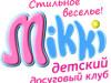 Детский клуб «Mikki»