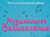 Частная музыкальная школа «Музыкальное великолепие»