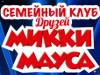 Семейный Клуб Друзей Микки Мауса