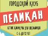 Городской лагерь для детей «ПЕЛИКАН»