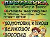 """Детский центр """"Продленка на Тополинке"""""""
