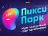 Пикси парк - мультимедийный парк развлечений в Челябинске