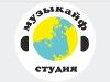 Студия «Музыкайф»