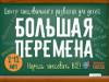 Центр танцевального развития для детей «БОЛЬШАЯ ПЕРЕМЕНА»