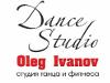 Танцевальная Dance Studio Олега Иванова