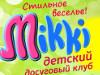 """Музыкально- театральная студия """"МИККИ"""""""