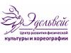 Центр развития физической культуры и Хореографии ЭДЕЛЬВЕЙС