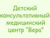 """Детский медицинский центр """"Вера"""""""