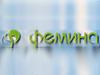 Медицинский лечебно-консультативный центр «Фемина»