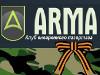 Arma, клуб внеаренного лазертага