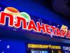 Цифровой купольный планетарий в Челябинске