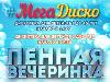 Приглашаем детей и родителей на веселую пенную дискотеку 12 августа!
