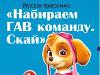 5.11 кафе «Baskin Robbins» приглашает на увлекательную программу по мультсериалу «Щенячий патруль»