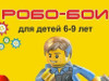 """Студия """"Роботекс"""" приглашает Вас и ваших детей на бесплатное мероприятие - РОБО-БОИ!!!!"""
