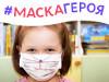 НУЖНА ПОМОЩЬ. В Челябинске стартует флешмоб в поддержку больных раком детей
