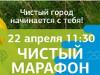 22 апреля в Челябинске пройдет «Чистый марафон»