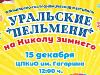 Челябинцев приглашают на фестиваль «Уральские пельмени на Николу Зимнего»