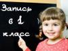 С 1 февраля начнется электронная подача заявлений на зачисление в первый класс