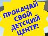 Приглашаем Вас 18 и 19 февраля на ИНТЕНСИВ ДЛЯ РУКОВОДИТЕЛЕЙ ДЕТСКИХ ЦЕНТРОВ