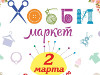 2 марта в Челябинске пройдет Хобби-маркет!