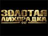 13 апреля КОСМИЧЕСКИЙ МАРАФОН СБОРНЫХ ИГР!