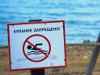 Пляжи на которых нельзя будет купаться этим летом