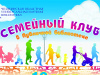 18.05 в Публичной библиотеке  Семейное занятие парной йогой для детей и родителей «Йоги и йожики»