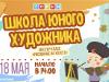 """18.05 Бесплатный мастер-класс по рисованию на холсте в ТРК """"Горки"""""""