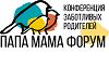 Конференция заботливых родителей Папа Мама Форум в Челябинске