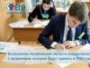 Выпускники Челябинской области определились с предметами, которые будут сдавать в 2020 году