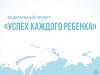 Для школьников Южного Урала откроются бесплатные образовательные программы