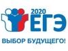 В Челябинской области подведены итоги экзаменационной кампании ЕГЭ-2020