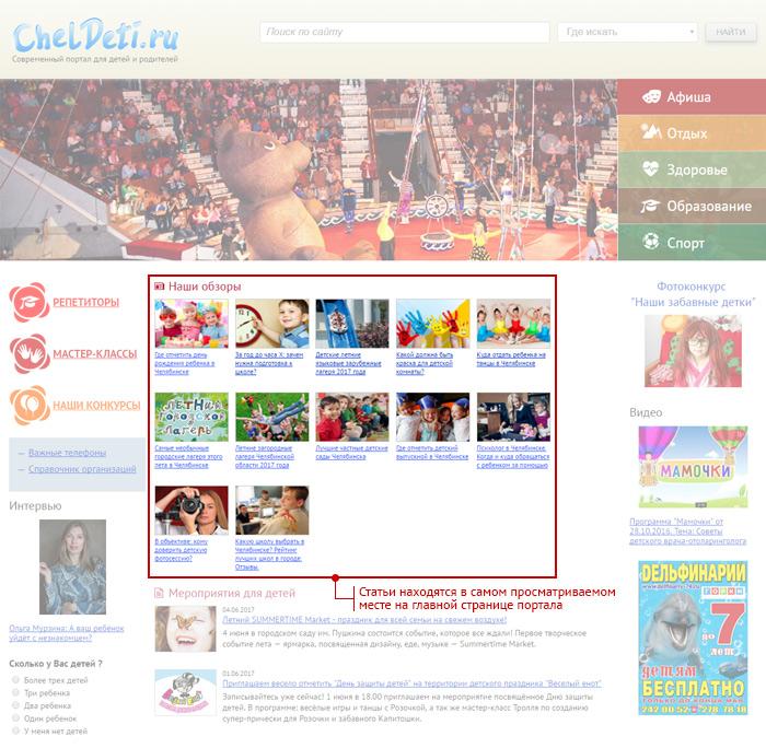 Размещение рекламных статей в интернете бесплатный прогона сайта по каталогам
